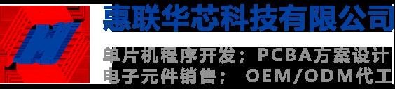 惠联华芯科技有限公司